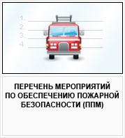 Разработка раздела ППМ (пожарные мероприятия)
