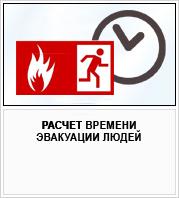 Расчет времени эвакуации людей